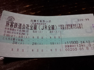 20121208_234105