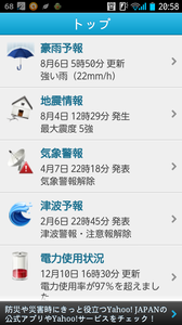 Screenshot_20130807205837